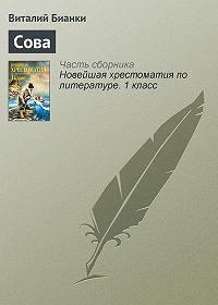 Виталий Бианки -Сова