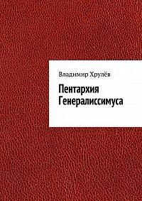 Владимир Хрулёв -Пентархия Генералиссимуса