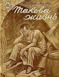 Альберт Мальц -Прощай