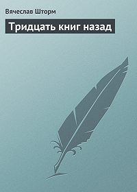 Вячеслав Шторм -Тридцать книг назад