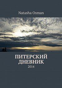 Natasha Osman -Питерский дневник. 2014
