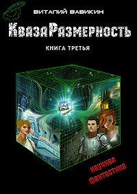 Виталий Вавикин - КвазаРазмерность. Книга 3
