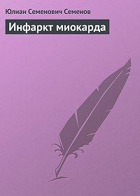 Юлиан Семёнов - Инфаркт миокарда