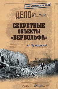 Андрей Пржездомский -Секретные объекты «Вервольфа»