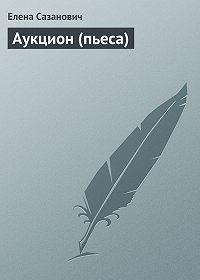 Елена Сазанович -Аукцион (пьеса)