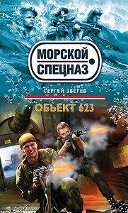 Сергей Зверев -Объект 623