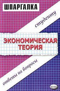 Динара Ануаровна Тактомысова -Экономическая теория. Шпаргалка