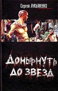 Сергей Лукьяненко - Очень важный груз