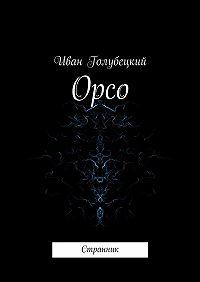 Иван Голубецкий -Орсо. Странник