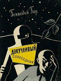 Геннадий Гор -Докучливый собеседник