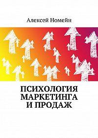 Алексей Номейн -Психология маркетинга ипродаж
