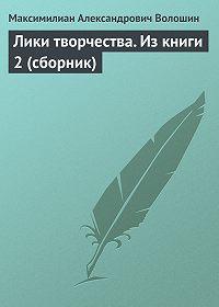 Максимилиан Александрович Волошин -Лики творчества. Из книги 2 (сборник)