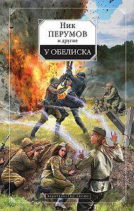 Наталья Болдырева -У обелиска (сборник)