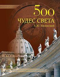 Андрей Низовский -500 чудес света. Памятники всемирного наследия ЮНЕСКО