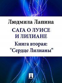 Людмила Лапина -Сага о Луисе и Лилиане. Книга вторая: «Сердце Лилианы»