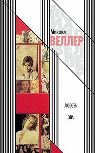 Михаил Веллер - Любовь зла (сборник)