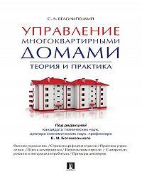 Сергей Белолипецкий -Управление многоквартирными домами. Теория и практика