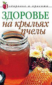 Наталья Сухинина - Здоровье на крыльях пчелы