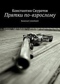 Константин Скуратов -Прятки по-взрослому. Выживает умнейший