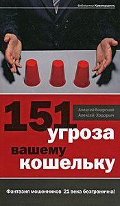 Алексей Ходорыч, Алексей Боярский - 151 угроза вашему кошельку