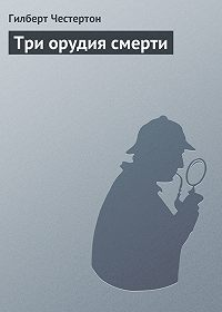Гилберт Честертон -Три орудия смерти