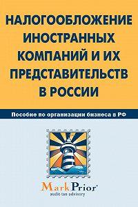 Коллектив Авторов -Налогообложение иностранных компаний и их представительств в России