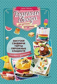 Зоряна Ивченко -Вкусные блюда для детского праздника