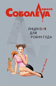 Лариса Соболева -Лицензия для Робин Гуда