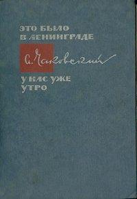 Александр Чаковский -Военный корреспондент