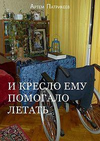 Артем Патрикеев -Икресло ему помогало летать