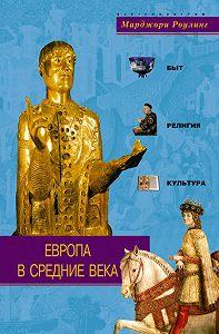 Марджори Роулинг -Европа в Средние века. Быт, религия, культура