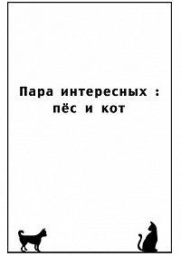Екатерина Парфененко -Пара интересных: пёс и кот