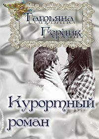 Татьяна Герцик -Курортный роман