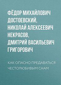 Федор Достоевский -Как опасно предаваться честолюбивым снам