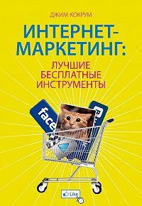 Джим Кокрум -Интернет-маркетинг: лучшие бесплатные инструменты