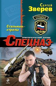 Сергей Зверев -Стальные стрелы