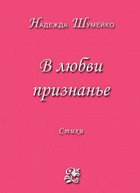Надежда Шумейко -В любви признанье