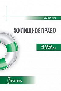Алексей Альбов -Жилищное право. Учебное пособие