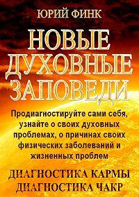 Юрий Финк -Новые духовные заповеди