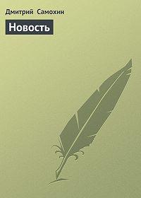 Дмитрий  Самохин -Новость
