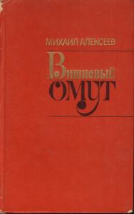 Михаил Николаевич Алексеев - Вишневый омут