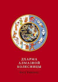 Калу Ринпоче -Дхарма Алмазной колесницы