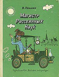 Владимир Левшин -Путевые заметки рассеянного магистра
