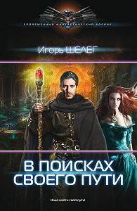 Игорь Шелег -В поисках своего пути