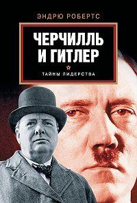 Эндрю Робертс -Черчилль и Гитлер