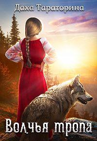 Даха Тараторина -Волчья тропа
