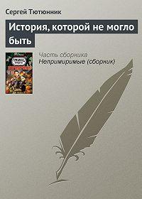 Сергей Тютюнник -История, которой не могло быть
