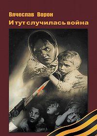 Вячеслав Ворон -И тут случилась война