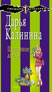 Дарья Калинина -Цветочное алиби