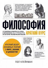 Пол Клейнман -Философия. Краткий курс